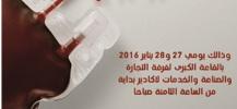 Affiche de la collecte de don du sang au Maroc du 27 et 28 janvier 2016